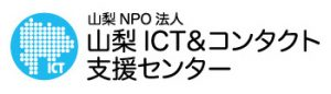 山梨ICTandコンタクト支援センター